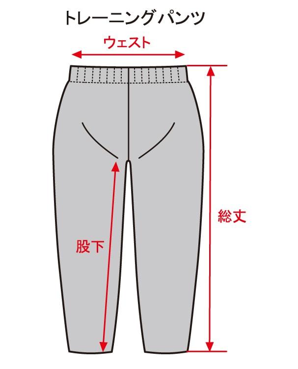 トレーニングパンツサイズ表