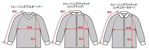 トレーニングウェアジャケット・プルオーバーサイズ表