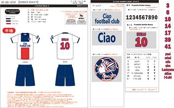 注文履歴:昇華サッカーユニフォーム IS-20-1272