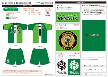 注文履歴:昇華サッカーユニフォーム IS-20-0327-2_green