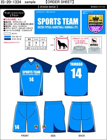 注文履歴:昇華サッカーユニフォーム IS-20-1334-Blue