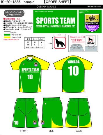 注文履歴:昇華サッカーユニフォーム IS-20-1335-Green