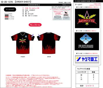 注文履歴:昇華ゲームシャツ IS-20-1376