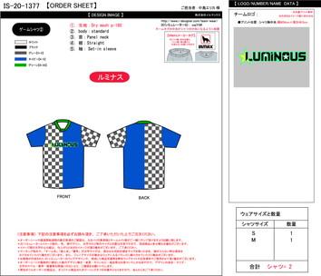 注文履歴:昇華ゲームシャツ IS-20-1377