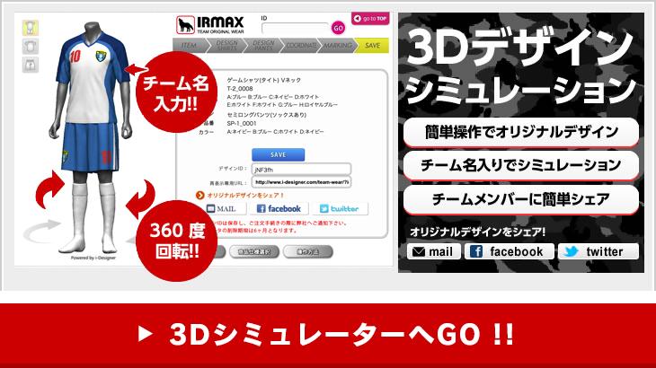 3DシミュレーターへGO!