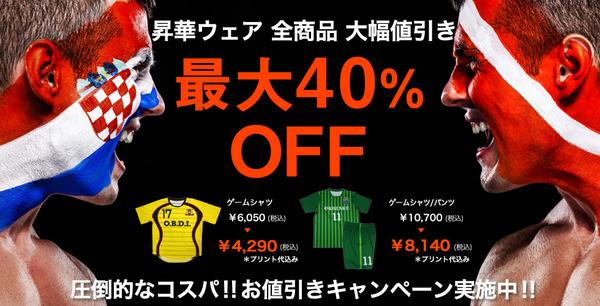 ★2021年もキャンペーン継続中!!サッカーウェア最大40%引き!!